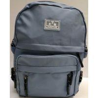 Тканевой рюкзак с карманом  (голубой) 20-12-049