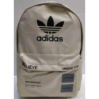 Спортивный рюкзак Adidas (беживый) 20-12-052