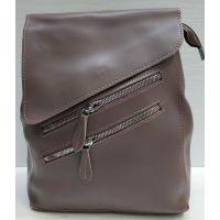 Женский городской рюкзак-сумка (светлый бургунд) 21-02-005