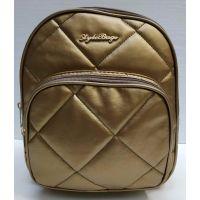 Женский городской стёганый рюкзак (золотой) 21-04-001