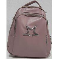 Женский небольшой рюкзак - сумка  ( пудровый ) 19-05-026