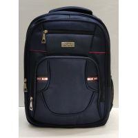 Мужской рюкзак  (синий) 21-08-217