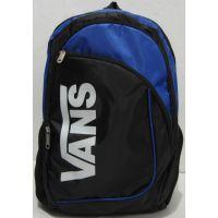 Мужской рюкзак Vans (голубой) 18-06-137